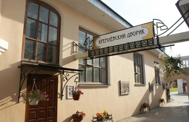 Кремлёвский дворик