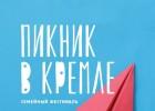 Фестиваль «Пикник в кремле»