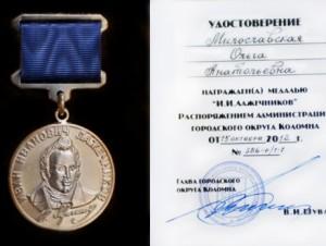 19 марта 2013 г. состоялось награждение О. А. Милославской и В. В. Хитрова