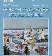 Выставка Романа Кудакаева