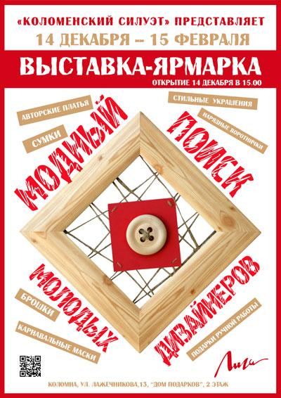 2013-12-14-modnii-poisk