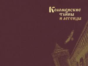 «Коломенские тайны и легенды»: Издательский дом «Лига», 2013