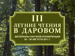 «III Летние чтения в Даровом»: Издательский дом «Лига», 2013
