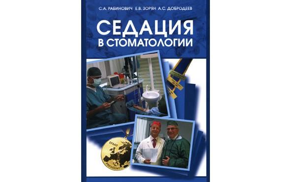 «Седация в стоматологии»: Издательский дом «Лига», 2013