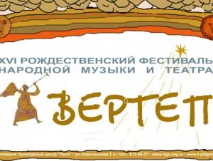 Фестиваль «Вертеп» — 2014