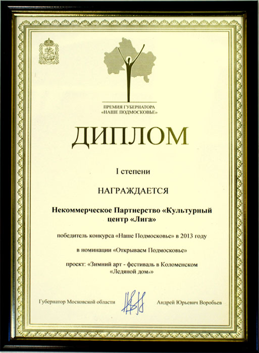 Diplom-I-stepeni2