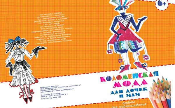 Альбом «Коломенская мода»