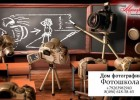 Основы фотографии. Фотошкола 14-23.01.2014