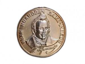 Медаль «И.И. Лажечников»