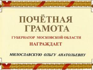 Грамота Губернатора Московской области