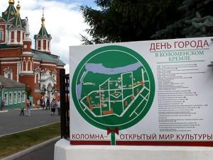 Фотоотчёт. День города Коломны 12 июня 2014 г.