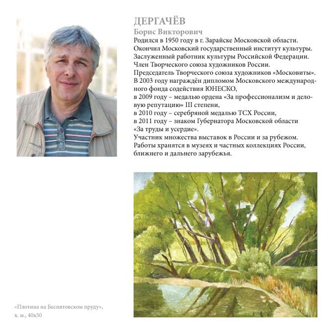 dergachev