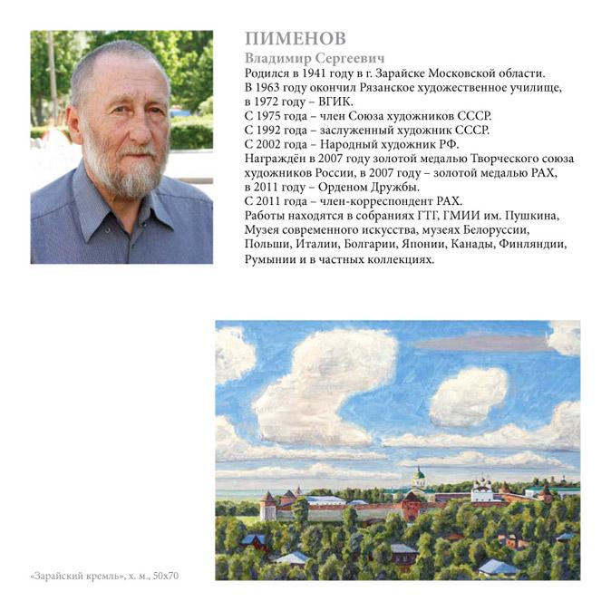 pimenov