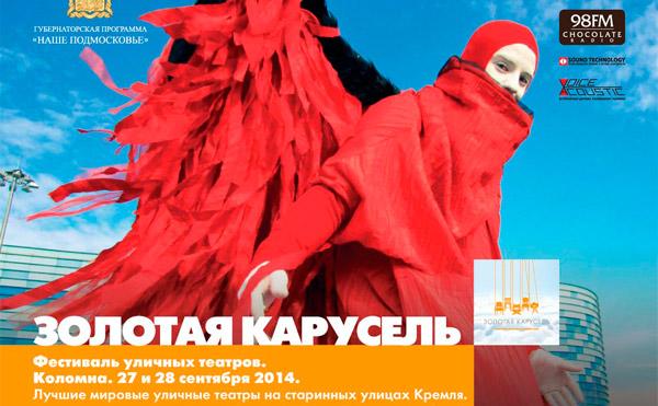 «Золотая Карусель» фестиваль уличных театров 27-28 сентября 2014 г.