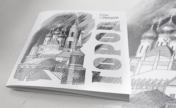Презентация книги сонетов Романа Славацкого «Город»