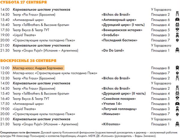 2014-09-karusel_liga