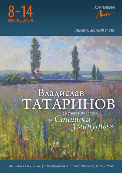 tatarinov-afisha