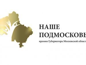 Премия «Наше Подмосковье»