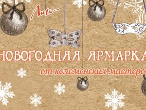 Новогодняя ярмарка от коломенских мастеров в «Доме подарков»