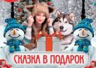 Новогодняя благотворительная акция «Сказка в подарок» 4 января 2015 г.