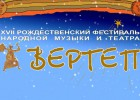 Фестиваль «Вертеп» — 2015
