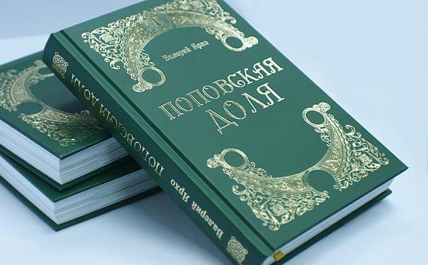 Презентация книги Валерия Ярхо «Поповская доля» 8 февраля 2015 г.