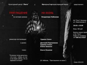 Спектакль Срджана Симича (Сербия) «Приглашение на казнь» 20 февраля 2015 г.