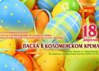 «Пасха в Коломенском кремле»