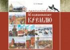 Презентация книги Ломако Е. Л. «В путешествие по Коломенскому кремлю» 22 мая 2015 г.