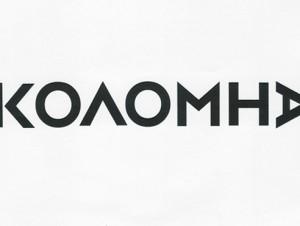 Разработка бренда Коломны