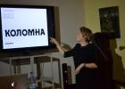 Репортаж с презентации первых вариантов бренда города Коломны