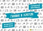 Пикник в кремле 2015