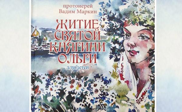 Презентация книги для детей «Житие святой княгини Ольги», протоиерей Вадим Маркин