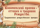 Коломенский пряник. Выставка-ярмарка. Оттенки и традиции Рождества