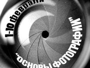Курс «Основы фотографии» февраль 2016 г.