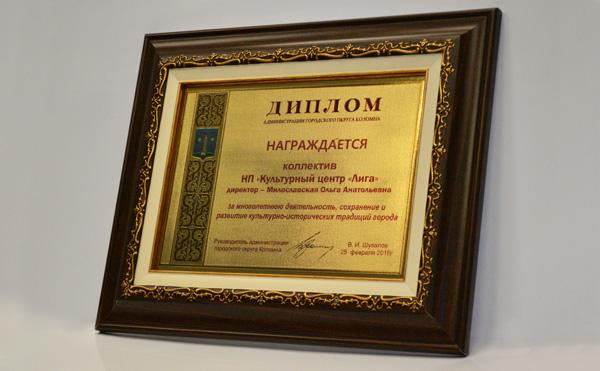 Дипломом администрации городского округа Коломна