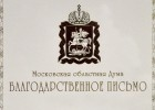 Благодарственное письмо Зеленецкому Павлу Васильевичу