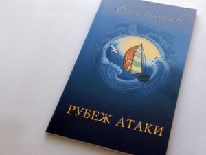 Вышла книга Евгения Захарченко «Рубеж атаки»