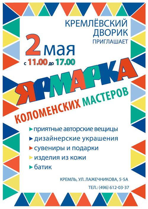 2016-05-02-yarmarka-500