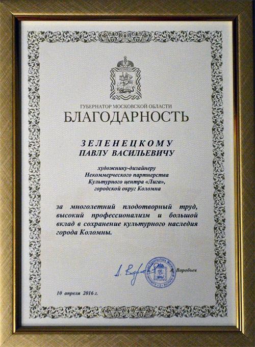 blagodarnost-zeleneckii-500