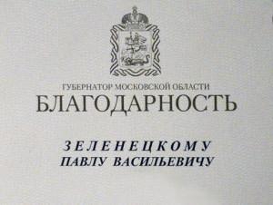 Благодарность от губернатора Зеленецкому Павлу Васильевичу