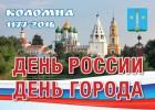 День города Коломны 2016. Афиша мероприятий Культурного центра «Лига»