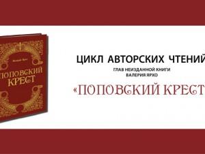 Авторские чтения Валерия Ярхо