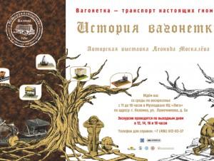 История вагонетки. Выставка Леонида Москалёва