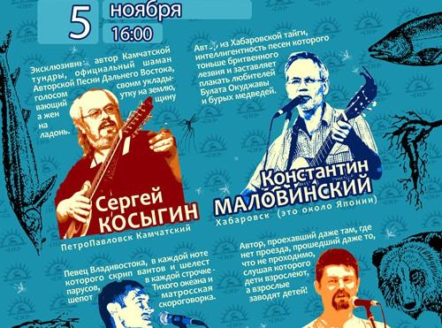 Состоялся концерт бардовской песни «Песни фортуны». Лучшие барды Дальнего Востока!