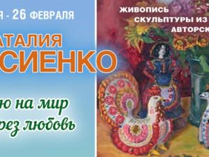 Наталия Овсиенко. Выставка «Смотрю на мир через любовь». Живопись. Скульптуры из фаянса. Авторские куклы