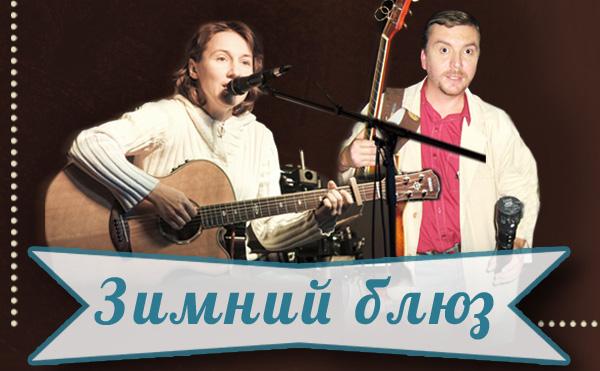 «Зимний блюз». Концерт авторской песни. Татьяна Королёва и Арчи (Артур Гладышев)