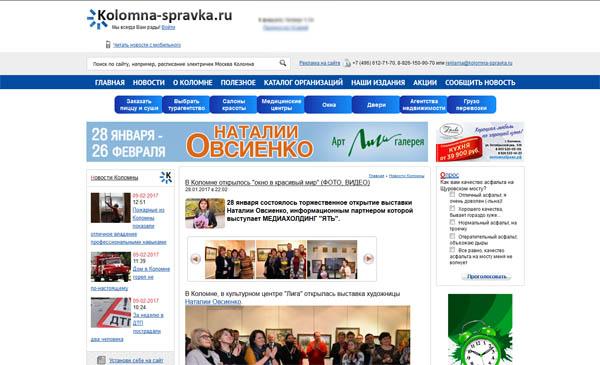 Газета «Ять»: Репортаж с открытия выставки Наталии Овсиенко «Смотрю на мир через любовь»