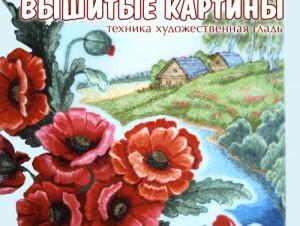 Татьяна Рогова. Вышитые картины