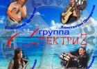 Группа «СпектриZ», «Дыхание Востока»